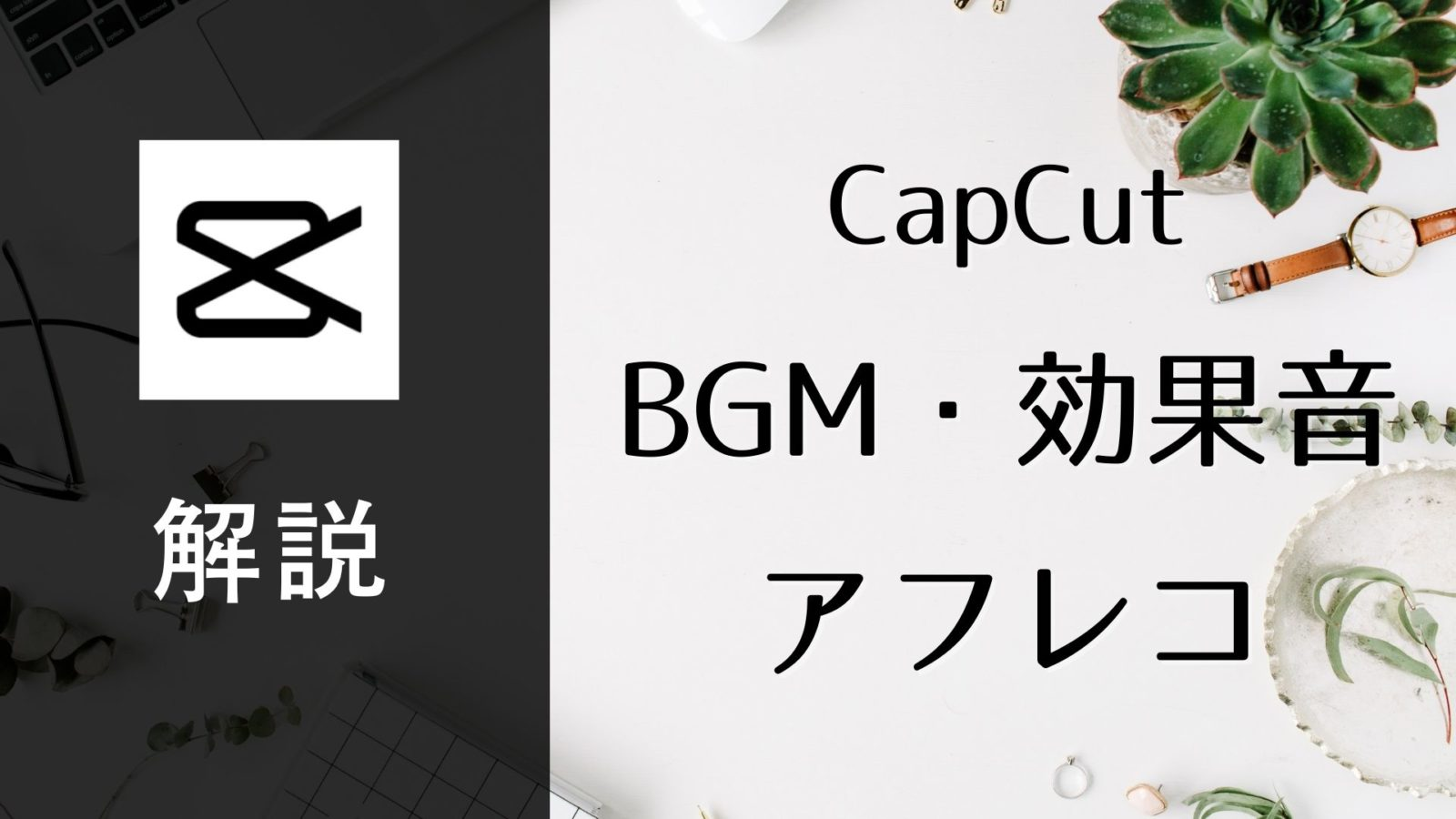 【CapCut】楽曲・効果音・アフレコの入れ方解説