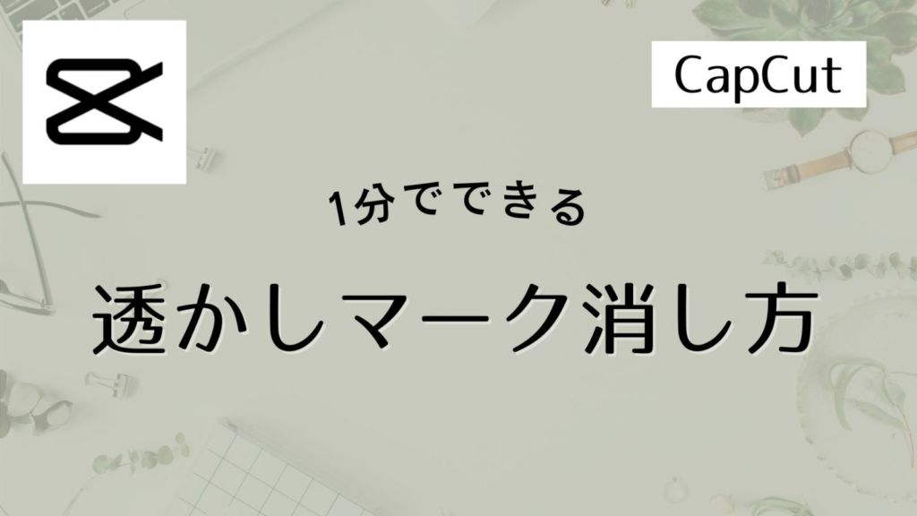 【CapCut】はウォーターマークや透かしなしで使える?