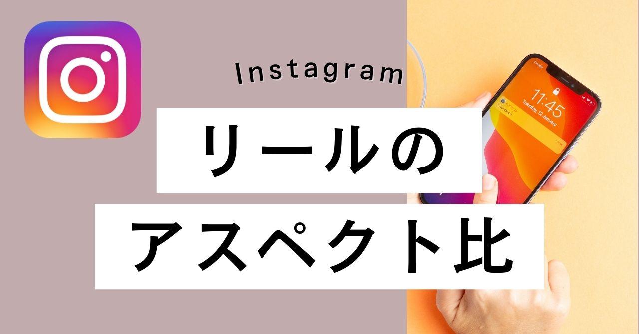 【Instagram】Reels(リール)のアスペクト比を解説!基本は9:16