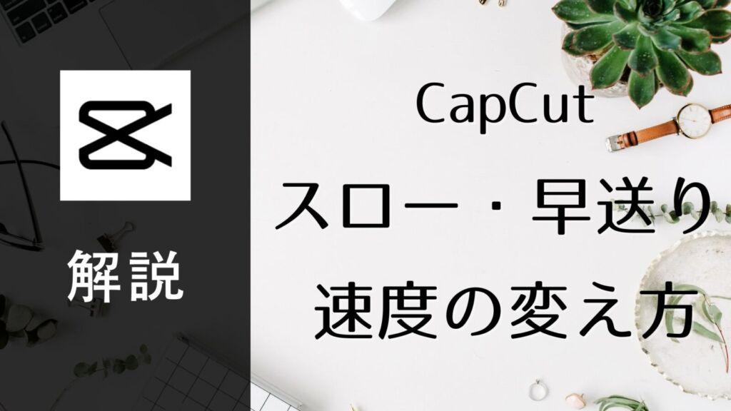 【CapCut】動画の再生速度を変える方法