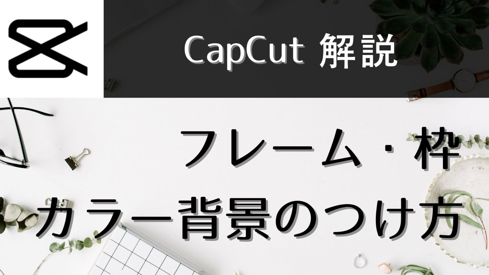 【CapCut】動画におしゃれなフレーム枠・カラー背景をつける方法5選