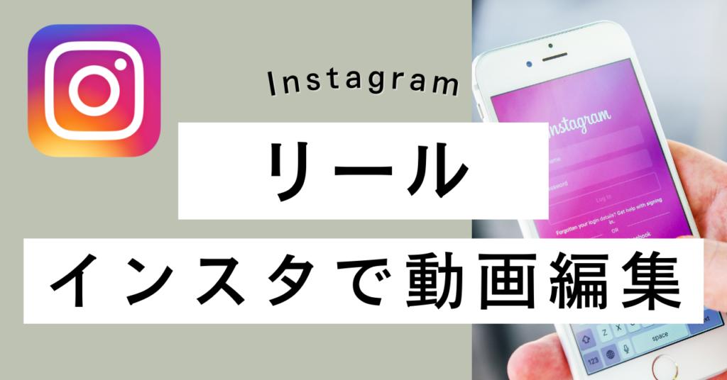 【Instagram】インスタアプリでリールの動画編集!やり方解説
