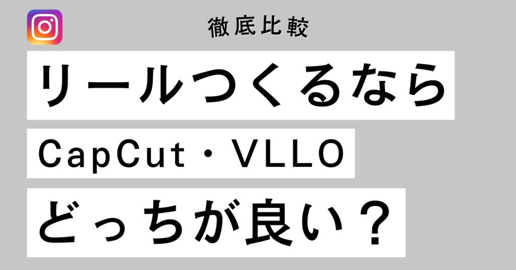 【徹底比較】VLLO?CapCut?スマホでInstagramのリール作るならこっち!