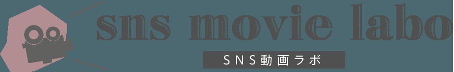 自分の好きを発信したい女子のためのSNS動画ラボ♡|snsmovie-labo